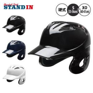 ミズノ 野球 硬式用 打者用ヘルメット 1DJHH107 バッター mizuno baseballparkstandin
