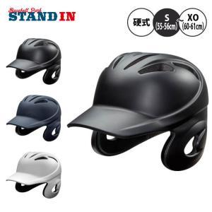 ミズノ 野球 硬式用 打者用ヘルメット つや消し 1DJHH108 バッター mizuno baseballparkstandin