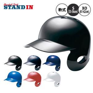 ミズノ 野球 軟式用 打者用ヘルメット 右打者用 1DJHR103 mizuno baseballparkstandin