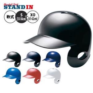 ミズノ 野球 軟式用 打者用ヘルメット 左打者用 1DJHR104 mizuno baseballparkstandin