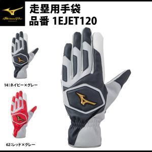 ミズノプロ 両手用 走塁用手袋 1EJET120 mizuno baseballparkstandin