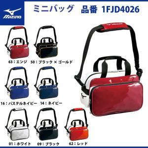 ミズノ 野球 ミニバッグ 1FJD4026  鞄 かばん バック 指導者 保護者 mizuno|baseballparkstandin