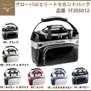 ミズノ 野球 グローバルエリート セカンドバッグ1FJD5012 黒 紺 青 鞄 かばん バック 指導者 global elite mizuno|baseballparkstandin