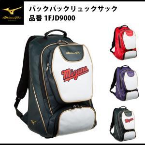 ミズノプロ 野球 バックパック リュックサック 1FJD9000 かばん mizuno baseballparkstandin