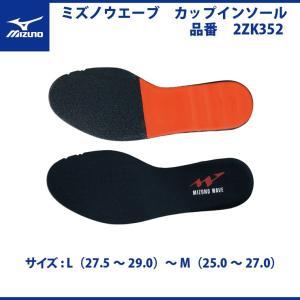 ミズノ ウエーブカップインソール 中敷 野球 サイズ:L M 2ZK352 mizuno|baseballparkstandin