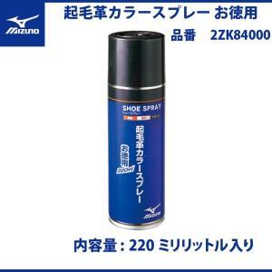 ミズノ お徳用起毛革カラースプレー 2ZK84000 mizuno|baseballparkstandin