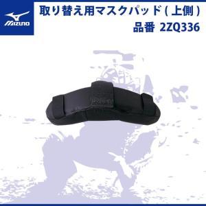 ミズノ 取り替え用マスクパッド 上側 キャッチャー マスク 2ZQ336 防具 面 野球 mizuno|baseballparkstandin