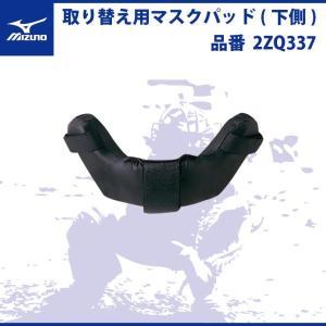 ミズノ 取り替え用マスクパッド 下側 キャッチャー マスク 2ZQ337 捕手用マスク 防具 面 野球 mizuno|baseballparkstandin