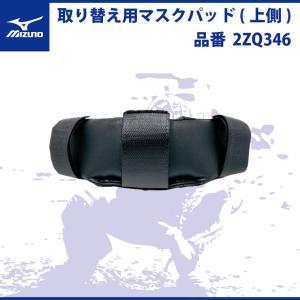 ミズノ 取り替え用マスクパッド 上側 キャッチャー マスク 2ZQ346 捕手用マスク防具 面 野球 mizuno|baseballparkstandin