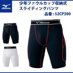 ミズノ 野球 少年ファウルカップ収納式 スライディングパンツジュニア 140 150 160 52CP300 mizuno|baseballparkstandin