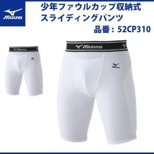 ミズノ 野球 少年ファウルカップ収納式 スライディングパンツ 130 140 150 160 52CP310 mizuno|baseballparkstandin