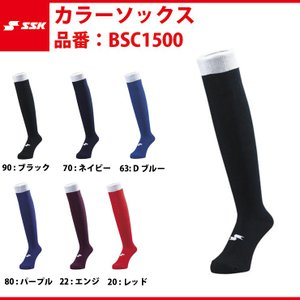 エスエスケイ SSK-BSC1500 カラーソックス|baseballparkstandin