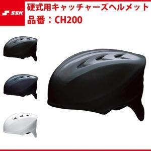 エスエスケイ SSK-CH200 硬式用キャッチャーズヘルメット baseballparkstandin