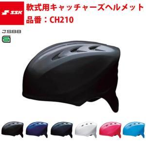 エスエスケイ SSK-CH210 軟式用キャッチャーズヘルメット baseballparkstandin