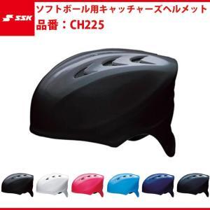 エスエスケイ SSK-CH225 ソフトボール用キャッチャーズヘルメット メンズ ユニセックス baseballparkstandin