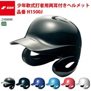 エスエスケイ SSK Proedge 少年軟式打者用両耳付きヘルメット ジュニア H1500J ssk18ss baseballparkstandin