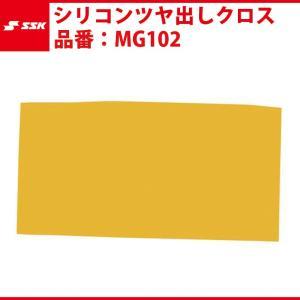 エスエスケイ SSK-MG102 シリコンツヤ出しクロス|baseballparkstandin