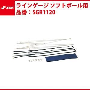 エスエスケイ SSK-SGR1120 ラインゲージ(ソフトボール用)|baseballparkstandin