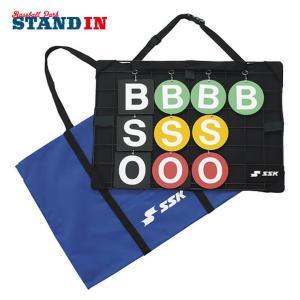 エスエスケイ SSK-SGR14B 携帯用カウントボード BSO|baseballparkstandin