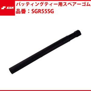 エスエスケイ SSK-SGR55SG バッティングティー用スペアーゴム|baseballparkstandin