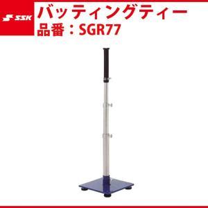 エスエスケイ SSK-SGR77 バッティングティー|baseballparkstandin