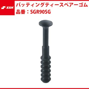 エスエスケイ SSK-SGR90SG バッティングティースペアーゴム|baseballparkstandin
