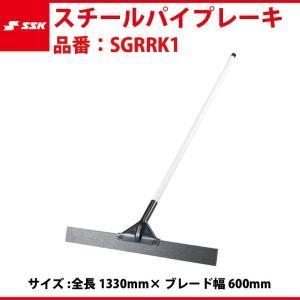 エスエスケイ SSK-SGRRK1 スチールパイプレーキ|baseballparkstandin
