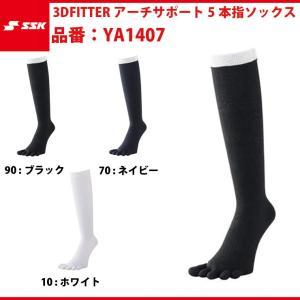 エスエスケイ SSK-YA1407 3D FITTER アーチサポート5 本指ソックス|baseballparkstandin