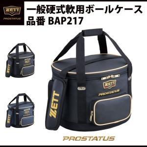 ゼット ZETT プロステイタス PROSTATUS ボールケース 合成皮革 ナイロン ブラック ネイビー 新商品 硬式軟式5ダース ソフトボール3|baseballparkstandin