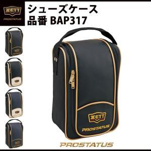 ゼット ZETT プロステイタス PROSTATUS シューズケース 靴バック バッグ 合成皮革 軽量 1足入れ ブラック 人気 (BAP317)|baseballparkstandin