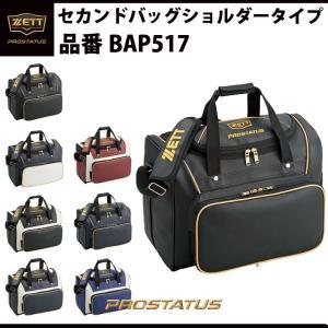 ゼット ZETT セカンドバッグ ショルダータイプ PROSTATUS プロモデル 甲子園モデル 42L野球バック  バッグ BAP517|baseballparkstandin