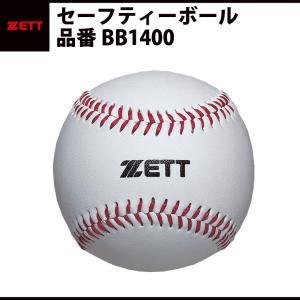 ゼット ZETT セーフティーボール(BB1400) baseballparkstandin