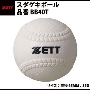 ゼット ZETT トスダゲキボール(BB40T) baseballparkstandin