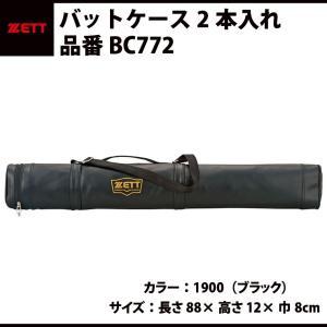 ゼット ZETT バットケース2本入れ バット入れ 合成皮革 チーム必需品 ショルダーベルト付き ブラック(BC772)|baseballparkstandin