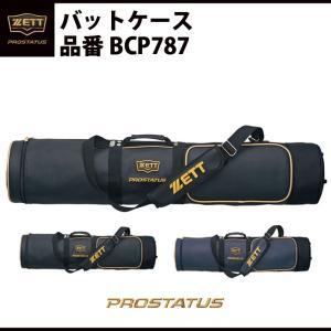 ゼット ZETT  プロステイタス PROSTATUS バットケース ブラック ネイビー 5本 6本入れ ワイドオープン式 肩掛けベルト付き プロモ|baseballparkstandin