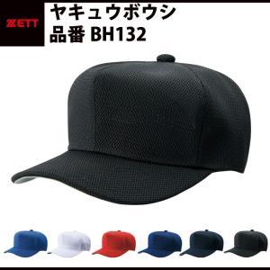 ゼット ZETT ヤキュウボウシ(BH132)...