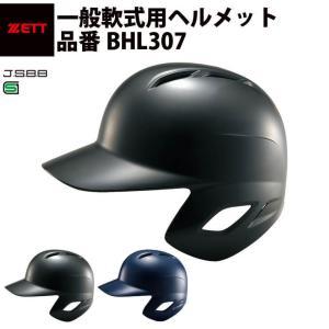 ゼット ZETT 軟式 ヘルメット 片耳 右打者用 左打者用 全日本軟式野球連盟公認 JSBB JSBB 一般軟式対応 草野球 A号 SGマーク ABS樹脂 安い
