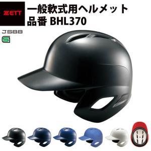 ゼット ZETT 軟式 ヘルメット バッティングヘルメット 両耳付 一般軟式対応 中学軟式対応 全日本軟式野球連盟公認 JSBB ABS樹脂 安い  baseballparkstandin
