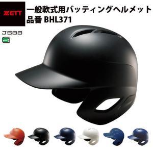ゼット ZETT 軟式 バッティングヘルメット 打撃ヘルメット けが予防 デットボール予防 全日本軟式野球連盟公認 艶消し ABS樹脂 つや消し ヘル baseballparkstandin