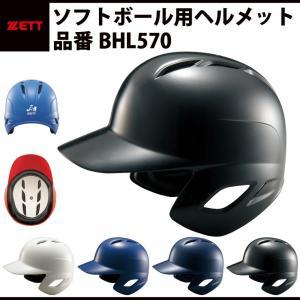 ゼット ZETT ソフト ソフトボール用 ヘルメット 打者用 バッティング用 両耳付 ABS樹脂 SGマーク合格 日本ソフトボール協会検定品 JSA 安い