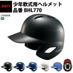 ゼット ZETT JR  少年 軟式野球  ヘルメット 両耳付 打者用 バッティング用 JSBB SGマーク 全日本軟式野球連盟公認 ABS樹脂 安い 軽量 お baseballparkstandin