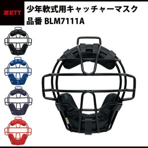 ゼット ZETT JR 少年軟式 キャッチャーマスク 捕手用 子供用 面 メン JSBB 530g ...