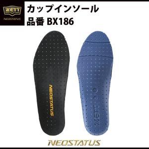 ゼット ZETT カップインソール ネオステイタスインソール NEOSTATUS 中敷き 軽量 M L LL 防滑性(BX186)|baseballparkstandin