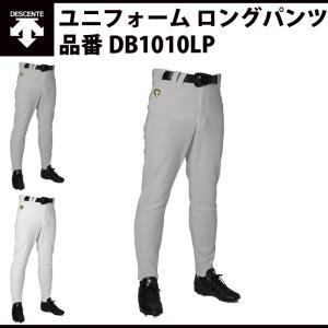 デサント DESCENTE 野球 練習用 ユニフォームパンツ ロングパンツ DB1010LP ユニフィットパンツ ズボン ボトムス 練習パンツ 練習着 FIT 吸汗速乾 軽|baseballparkstandin