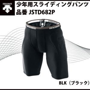 デサント DESCENTE  ジュニア用スライディングパンツ(JSTD682P)  子供用 ショーツ スラパン インナーパンツ 3D カップ収納タイプ ブラック |baseballparkstandin