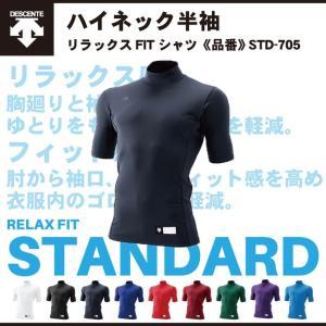 送料無料 デサント DESCENTE  半袖リラックスFITシャツ(STD705)シャツ トップス スタンダード 吸汗速乾 ストレッチ プロモデル アンダーウェア アン|baseballparkstandin
