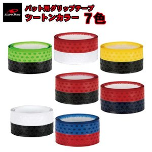 リザードスキンズ グリップテープ デュアルカラー LSLSG 全7色 ツートンカラー 1.1mm バットラップ Lizard Skins メジャーリーガー baseballparkstandin
