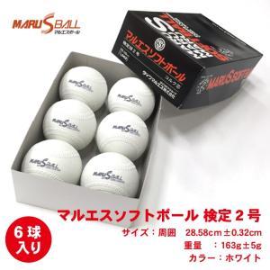 マルエスボール(MARUS BALL) ソフトボール 2号 ボール 検定球 試合球 6個入り 小学生用 2号ボール 半ダース 2号ソフトボール baseballparkstandin