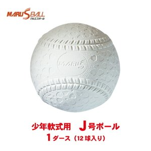 マルエスボール 少年軟式野球 J号ボール J号球 1ダース 12個入り 試合球 公式球 少年野球 軟式ボール 軟式J号球 baseballparkstandin