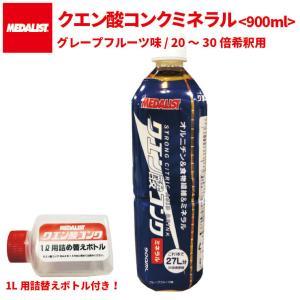 1L用詰替えボトル付き メダリスト クエン酸コンクミネラル グレープフルーツ味 900ml 20〜30倍希釈用 889057 スポーツドリンク あすつく|baseballparkstandin